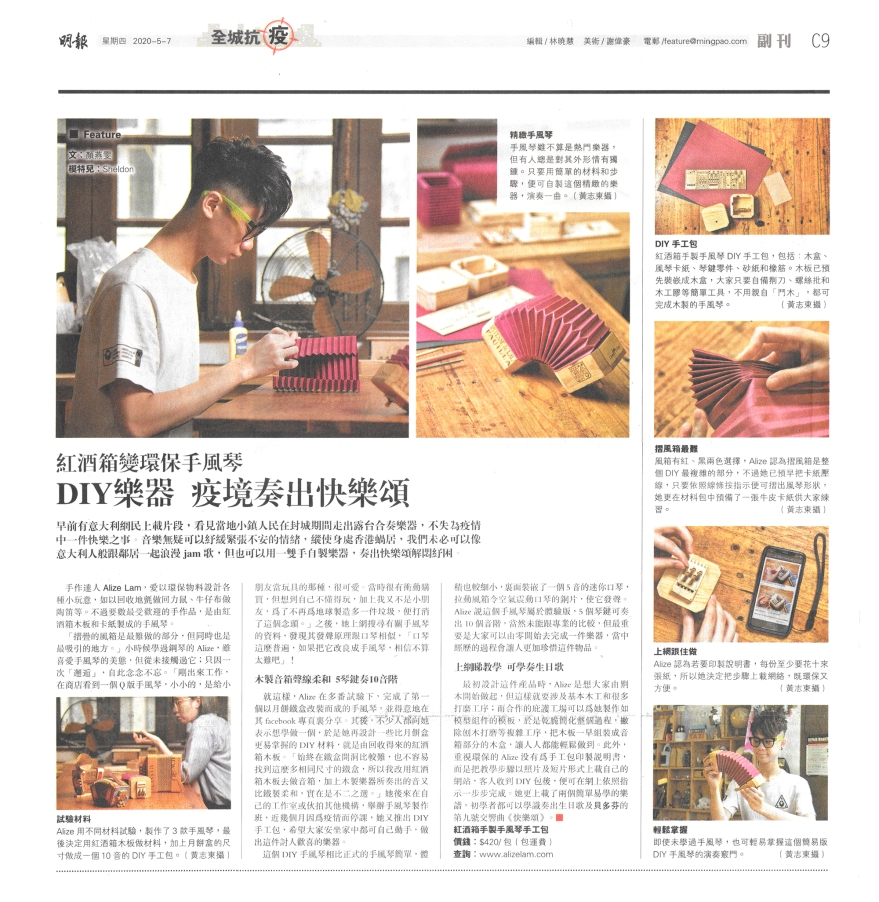 press_mingpao_07May20_a