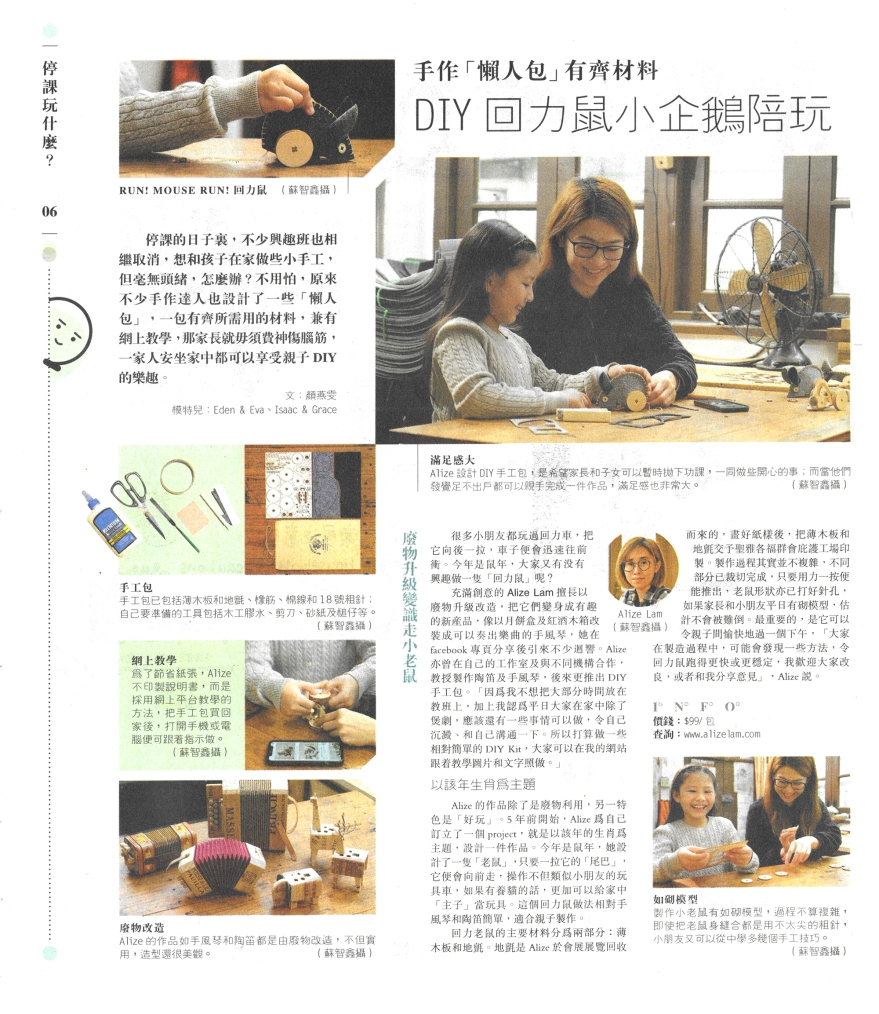 press_mingpao_25Feb20_a